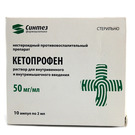 Кетопрофен ампулы ве